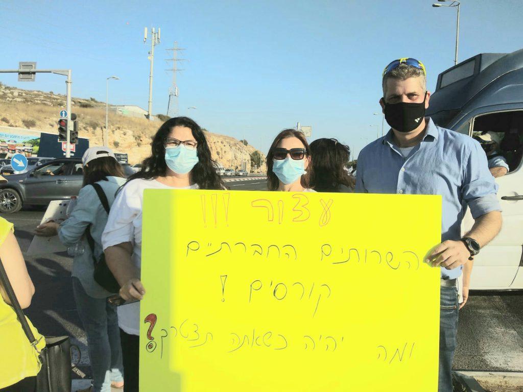 הפגנה למען שילוב אנשים עם מוגבלויות בחברה