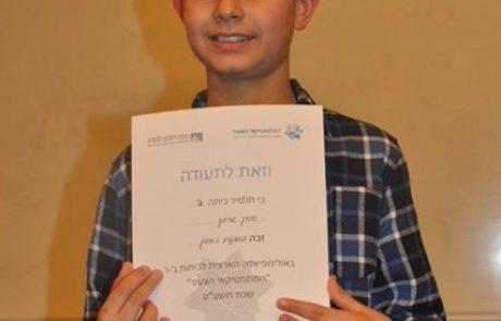 איתן גיסין, תלמיד כיתה ה' מחוט השני זכה במקום הראשון באולימפיאדת המתמטיקה הארצית