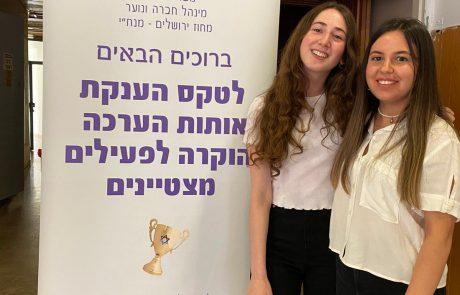 הם משלנו: שישה תלמידים זכו באות פעילים מצטיינים של מחוז ירושלים