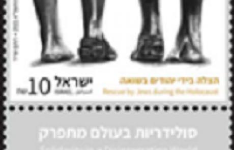 רותם שריר סטודנטית תושבת מודיעין עיצבה את בול הדואר החדש ליום השואה