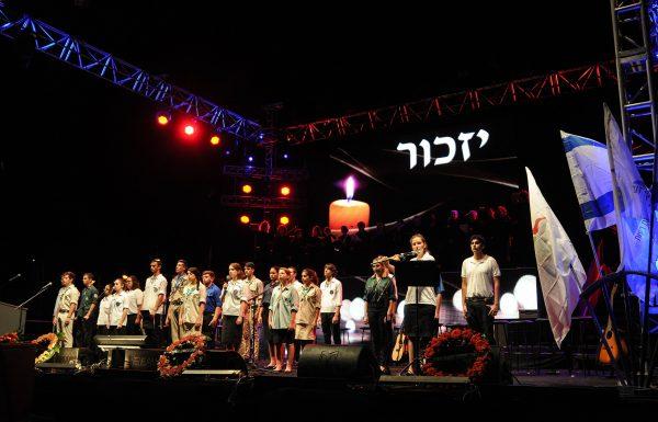 אירועי יום הזיכרון לחללי מערכות ישראל ונפגעי פעולות האיבה