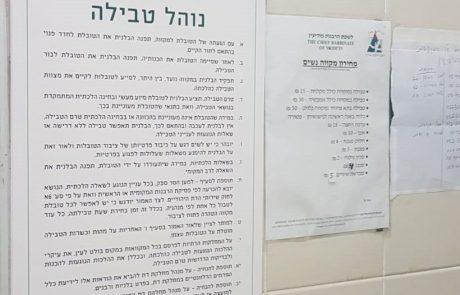 בגלל הקורונה: העירייה ביצעה בדיקת ניקיון במקוואות הנשים בעיר