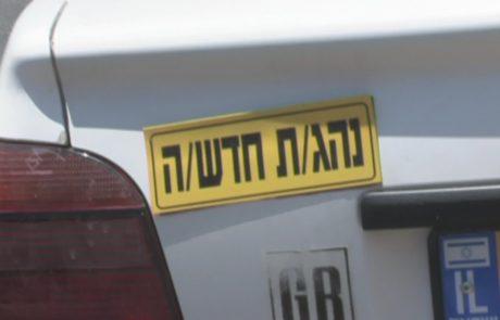 מודיעין-מכבים-רעות היא העיר החמישית בארץ בכמות הנהגים החדשים