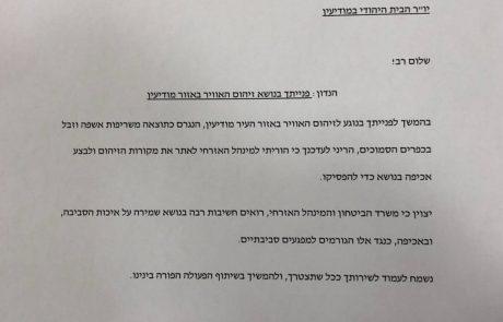 הבית היהודי במודיעין עוצר את הטרור הסביבתי מהכפרים הסמוכים!