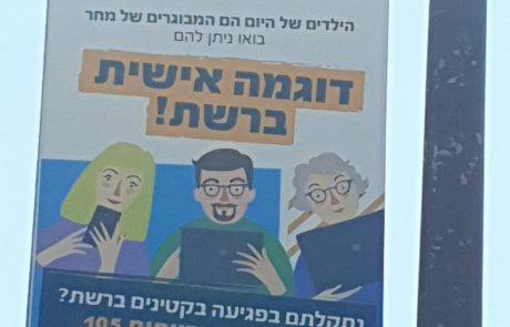 ערב יום כיפור: קמפיין שילוט חוצות במודיעין למניעת בריונות ברשת