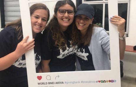 היום: קמפיין גיוס עולמי לטובת סניפי בני עקיבא העולמית בלמעלה מ-13 מדינות